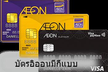 เปรียบเทียบบัตรอิออนมีกี่แบบ? บัตรกดเงินสดแบบไหนดี? (บัตรกดเงินสดอิออนหรือบัตรอิออน)และวิธีสมัครอิออนบัตรเครดิตบัตรออนไลน์อนุมัติเร็ว