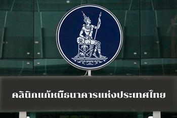 รู้จักกับคลินิกแก้หนี้ธนาคารแห่งประเทศไทย/คลินิกแก้หนี้คืออะไร? ข้อดีข้อเสียคลินิกแก้นี้มีอะไรบ้าง?และคุณสมบัติเพื่อสมัครโครงการคลินิกแก้หนี้คืออะไร?2564/2021