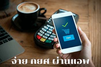 ช่องทางการชำระเงินจ่าย กยศ ผ่านแอพ วิธีจ่ายเงิน กยศผ่านแอพเป๋าตังทำอย่างไรบ้าง 2564/2021