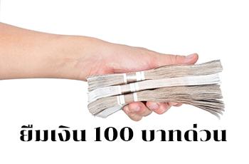 แนวทางยืมเงิน 100 บาทด่วน ais ยืมเงินทรูและดีแทค 100ด่วนออนไลน์พร้อมวิธีสมัคร ยกเลิกและเช็คยอดยืม 2564/2021