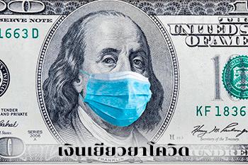 อะไรคือเงินเยียวยาโควิด19/เงินเยียวยาโควิดประกันสังคม? /เงินเยียวยารัฐบาลมีวิธีรับเงินเยียวยาขอรับเงินเยียวยาปี 2564/2021 อย่างไร?