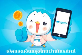 สอบถามวิธีการเช็คยอดเงินกรุงไทยผ่านโทรศัพท์หรือโทรเช็คยอดเงินกรุงไทย เช็คว่าใครโอนเงินเข้าบัญชีกรุงไทย