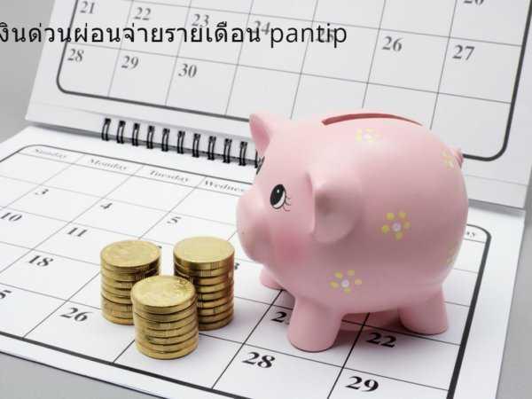 สนใจสมัครเงินด่วนผ่อนจ่ายรายเดือน pantip บริการเงินด่วนนอกระบบปล่อยจริงออนไลน์